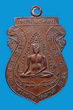เหรียญพระพุทธชินราช วัดจันทร์ประดิษฐาราม หลวงปู่โต๊ะปลุกเสก สร้างปี 2519