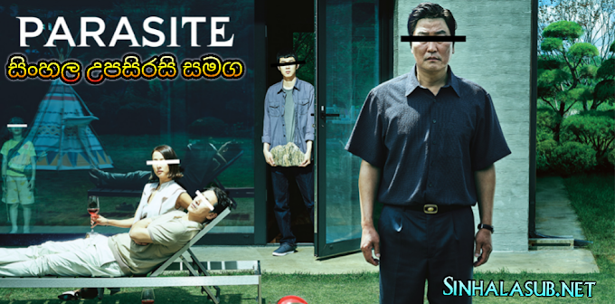Parasite (2019) Sinhala Subtitles | සිංහල උපසිරසි සමග | පරපෝෂිත