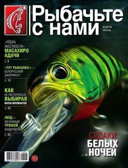 Читать онлайн журнал<br>Рыбачьте с нами (№6 июнь 2016)<br>или скачать журнал бесплатно