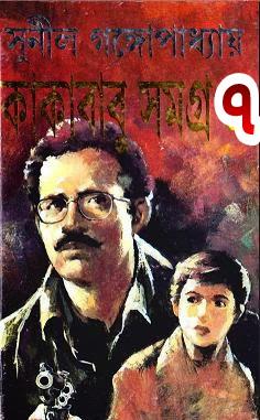 কাকাবাবু সমগ্র ৭ - সুনীল গঙ্গোপাধ্যায় Kakababu Samagra Vol 7 by Sunil Gangopadhyay