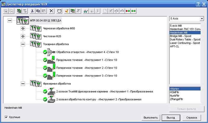 Маршрутно-операционное представление сквозного технологического процесса в Диспетчере операций ЧПУ