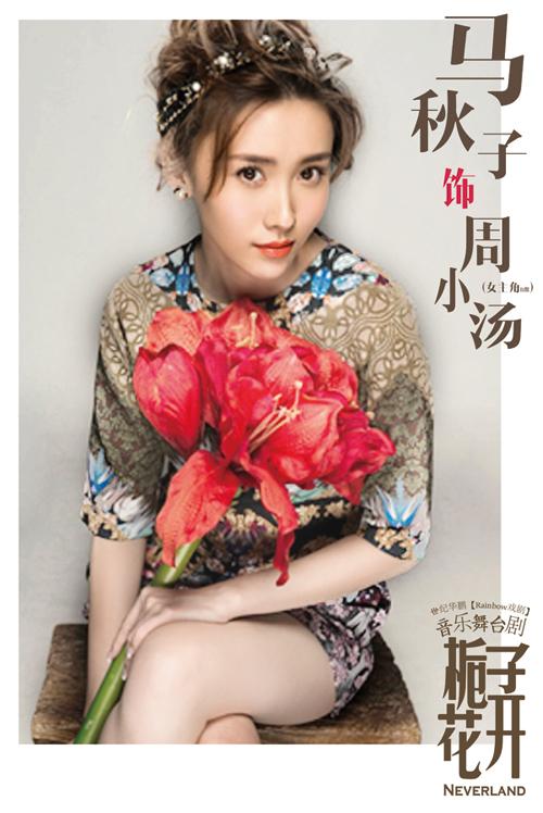 Ma Qiuzi China Actor