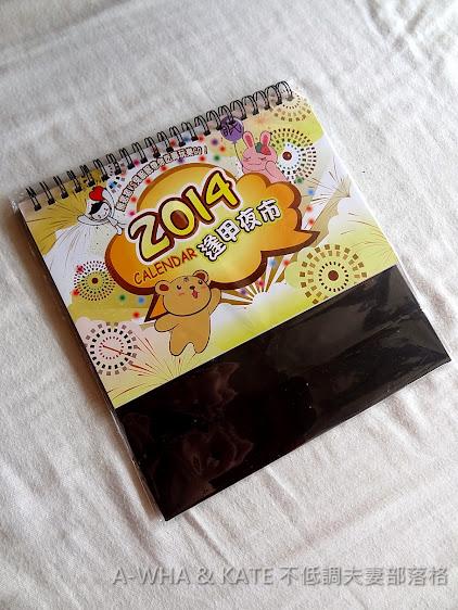 【公益活動】2014兒童福利聯盟桌曆~大家一起作愛心