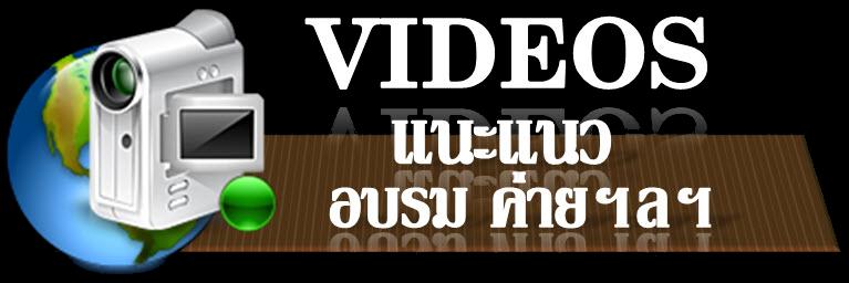 วีดีโออบรม วีดีโอแนะนำ การเข้าค่ายพุทธบุตร วีดีโอแนะนำโครงการคุณธรรม จริยธรรม วีดีโอสื่อการสอน ค่ายพุทธบุตร โครงการคุณธรรม จริยธรรม