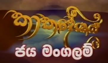 Kaakadeshaya - Jaya Mangalam 31-10-2015