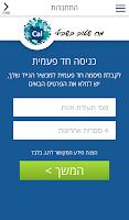 Screenshot of ארנק Cal4U