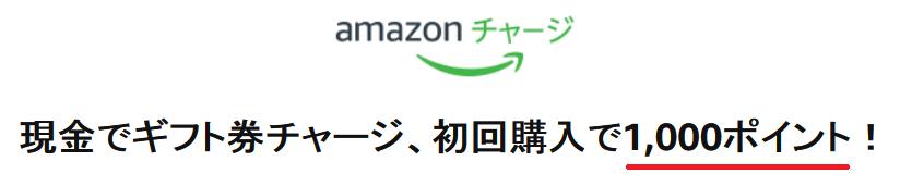 Amazon1000ポイントキャンペーン「受け取りの条件・手順・流れ」【図解】