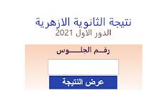 نتيجة الثانوية الازهرية 2021 برقم الجلوس .. بوابة الازهر الالكترونية