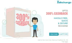 Talkcharge Recharge offer - Get Upto 300% Cashback On First Transaction 2017