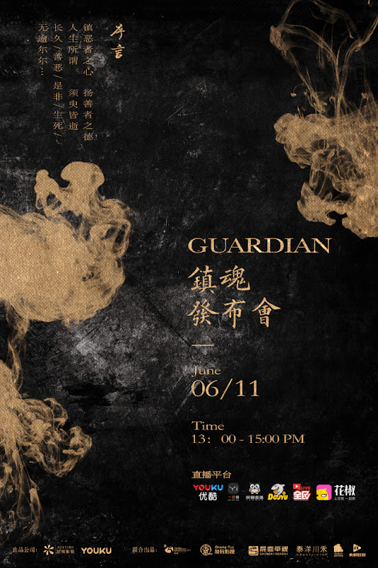 Guardian China Web Drama