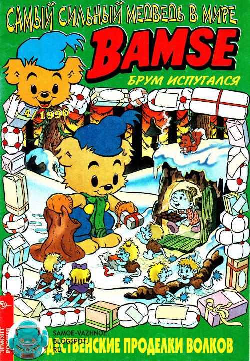 Детские комиксы 90-х