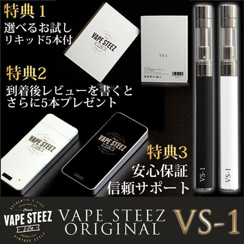 vs1 1 thumb3 - 【MOD】「Vape Steez VS-1スターターキット」レビュー。アトマイザー入れつき。超小型パワーバンクと細型煙草サイズのVAPEスターターキット!くわえVAPE可能【X-TC1/Malle/Emili/iOQS/電子タバコ/VAPE】