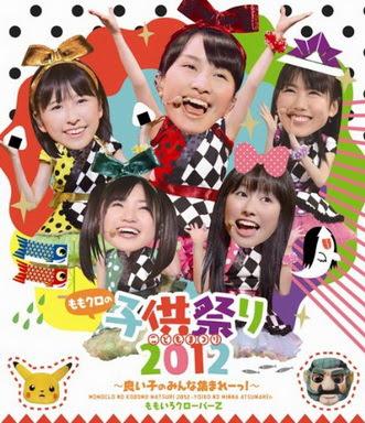 [TV-SHOW] ももいろクローバーZ – ももクロの子供祭り2012~良い子のみんな集まれーっ!~ (2013/01/23)