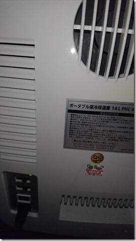 DSC 3493 thumb%255B1%255D - 【リキッド/保存】「タタコーポレーション ポータブル冷温庫 14L AC/DC電源 PHC-W」レビュー。リキッドもビールもジュースも冷やせてそこそこ「キンキンに冷えてやがるっ!」【ガジェット/ハードウェア/冷温庫】