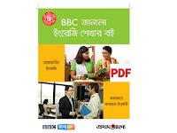 BBC জানালা ইংরেজি শেখার বই ১ম খন্ড - PDF ফাইল