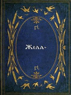 Жела Cover