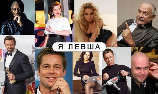 interesnye_fakty_o_levshah_1