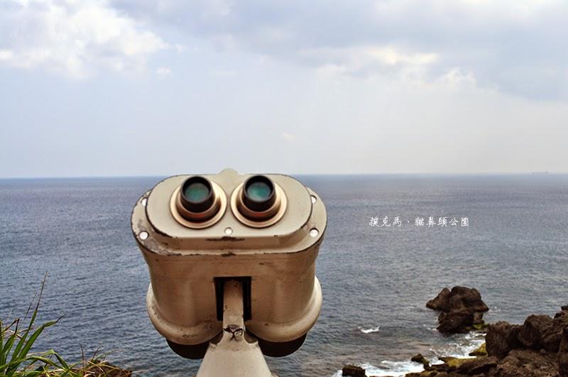 貓鼻頭公園觀景臺望眼鏡