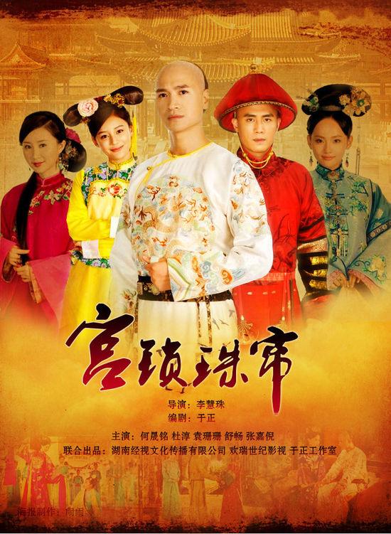 Palace 2 China Drama
