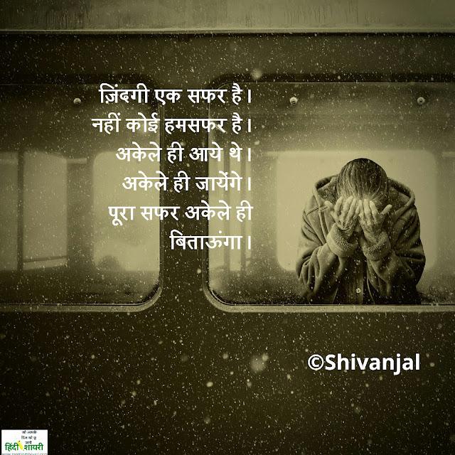 एकाकीपन | तनहाई | एकांतता | एकांतवास | Tanhayi image