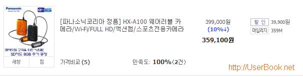 파나소닉 hx-a100 웨어러블 캠코더 최저가 판매처