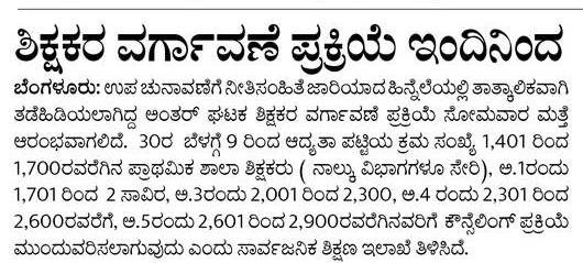 30-09-2019 Monday educational information and others news and today news paper,s