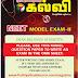 NEET MODEL QUESTIONS-02.. நீட் மாதிரி தேர்வு 2