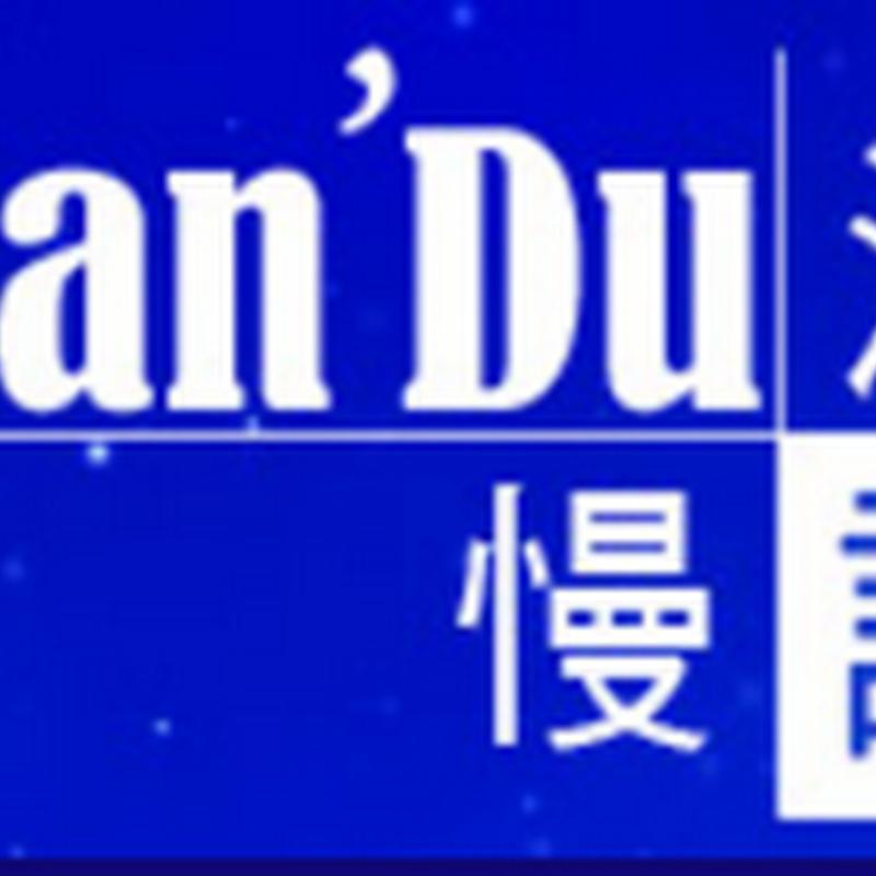 Man' Du 漫讀電子書試用開放至107/12/31