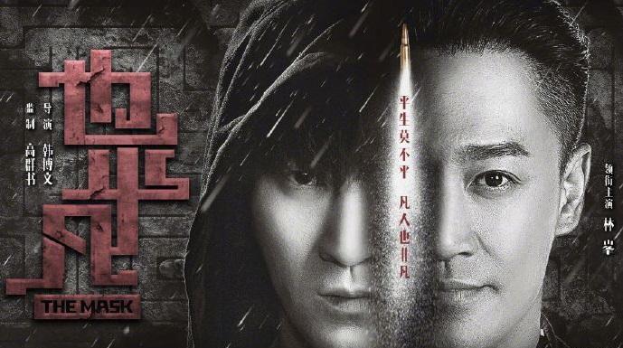 The Mask China Drama