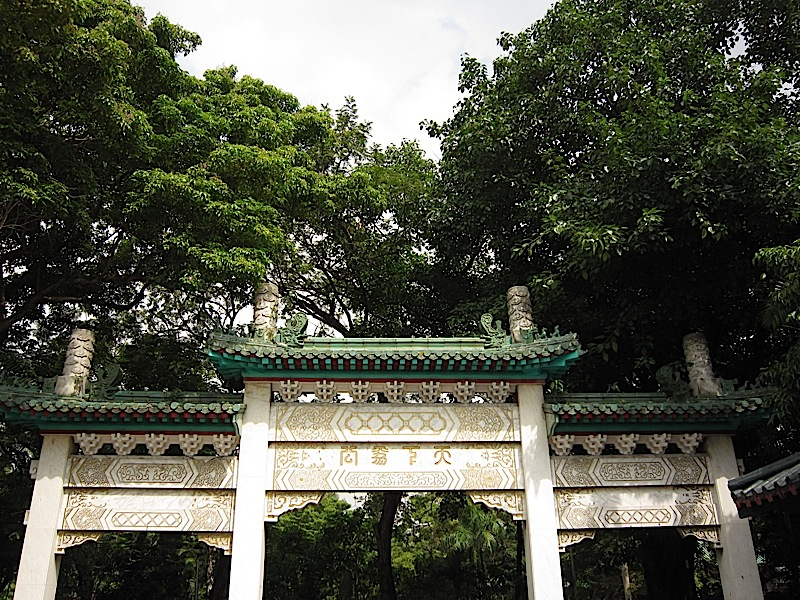 entrance of the Chinese Garden at the Rizal Park