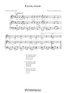 """Песня """"Ехали, ехали"""" Музыка М. Иорданского: ноты"""