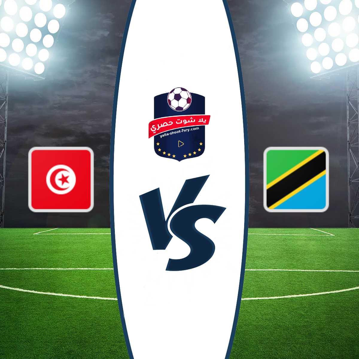مشاهدة مباراة تونس وتنزانيا