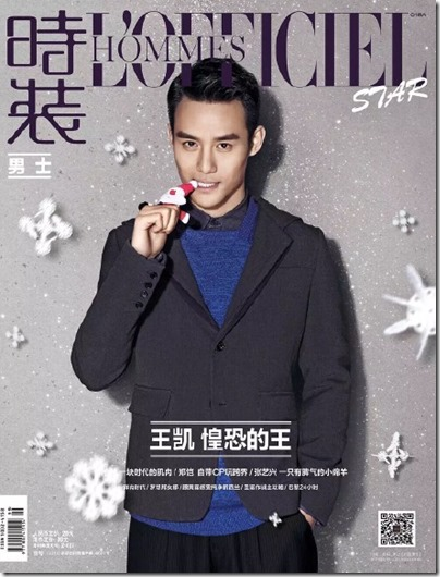 Wang Kai X L'OFFICIEL HOMMES 王凱 X 時裝男士 2015 Dec Issue 01