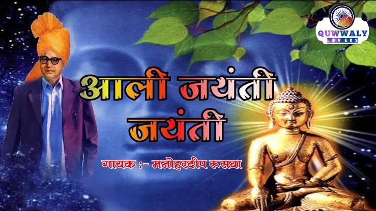 ali jayanti jayanti bhim maulicha san lyrics  Buddha bhim geetmala