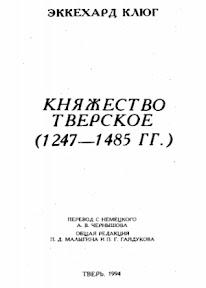 скачать книгу Княжество Тверское (1247 - 1485 гг.)