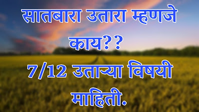 7 12 online mahabhulekh विषयी माहिती. सातबारा म्हणजे काय?? कोणते कोणते घटक असतात??7 12 कसा शोधायचा/बघायचा