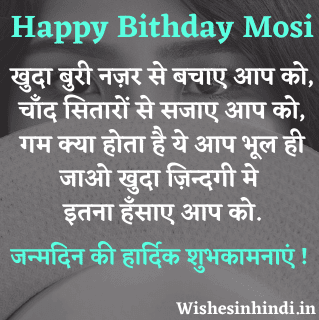 Happy Birthday Wishes For Mausi In Hindi