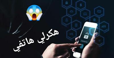 ماذا تفعل اذا تم اختراق هاتفك؟