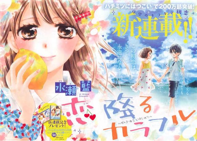 Novo mangá da autora de Hachimitsu Ni Hatsukoi na Sho-Comi #13
