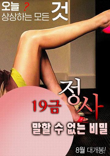 [เกาหลี 18+] Age 19 Rated Affair: A Secret That Can't Be Told (2016) [Soundtrack ไม่มีบรรยายไทย]