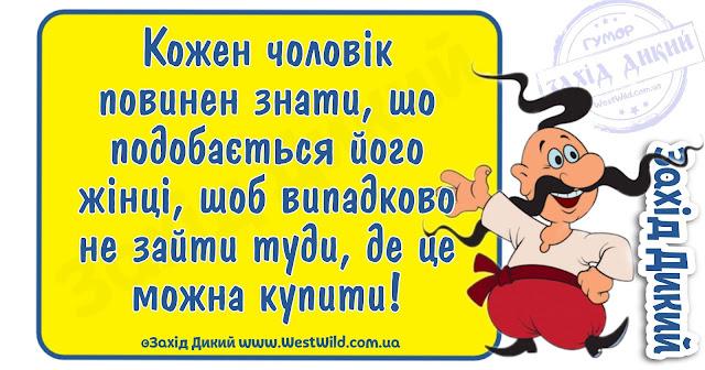 Вишукані анекдоти українською мовою