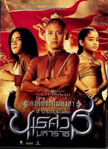 King Naresuan 1 ตำนานสมเด็จพระนเรศวรมหาราช 1 องค์ประกันหงสา HD [พากย์ไทย]