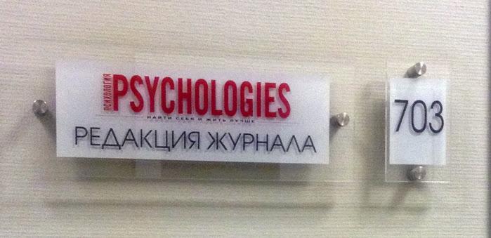 журнал psychologies