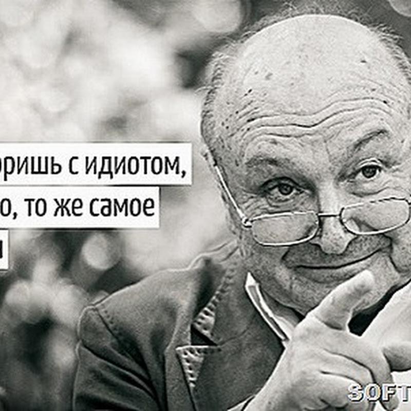 Зубодробительные цитаты Михаила Жванецкого