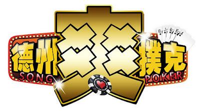 爽♥德州撲克(SONG Texas hold'em Poker)