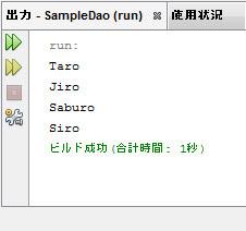 SQL文'select * from user;'が実行され、カラムnameの値がNetBeansコンソールに表示される