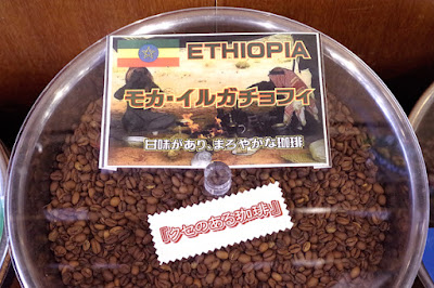 おすすめコーヒー:モカ・イルガチェフェ width=