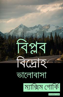 বিপ্লব বিদ্রোহ ভালোবাসা - ম্যাক্সিম গোর্কি