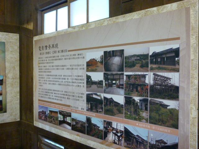 TAIWAN. Seediq Bale decor du film (qui est maintenant ferme) - P1110324.JPG