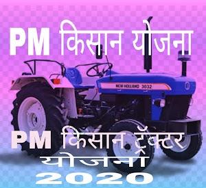 PM किसान ट्रॅक्टर अनुदान योजना लाभ घ्याण्यासाठी
